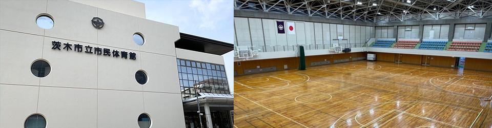 茨木市民体育館 |トップページ|